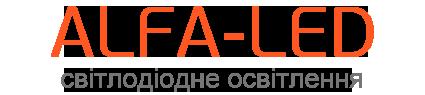 ALFA-LED - інтернет-магазин світлодіодного освітлення